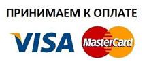 принимаем к оплате банковские карты и электронные деньги